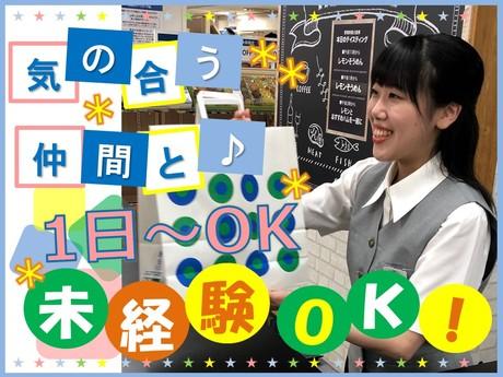 味の逸品会4/22~5/5 超短期うまいものイベント \(o)/!積極採用中