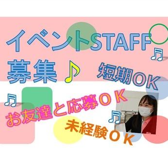 西武池袋本店バイト 秋のお客様限定セール11/3-11/7 超短期~OK !積極採用中